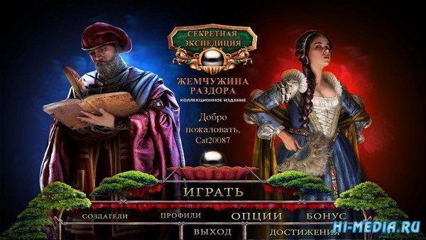 Секретная экспедиция 14: Жемчужина раздора Коллекционное издание (2018) RUS