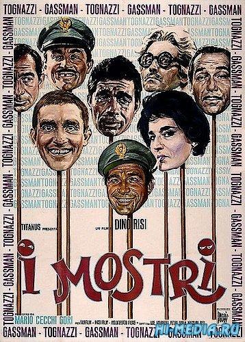 Чудовища / I mostri (1963) DVDRip