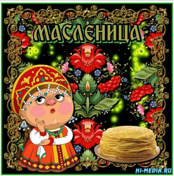 Масленица (Музыкальная flash-открытка)