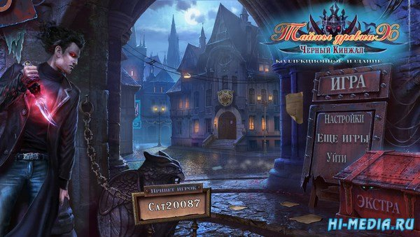 Тайны древних 7: Черный кинжал Коллекционное издание (2018) RUS