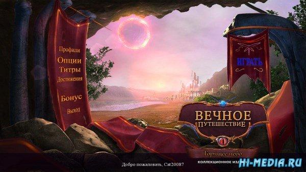 Вечное путешествие 8: Горящее небо Коллекционное издание (2018) RUS