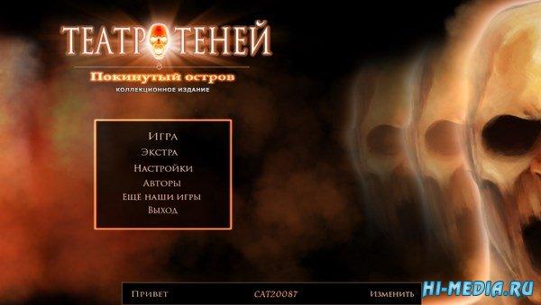 Театр теней 3: Покинутый остров  Коллекционное издание (2018) RUS