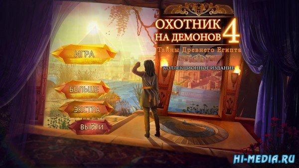 Охотник на демонов 4: Тайны Древнего Египта Коллекционное издание (2018) RUS