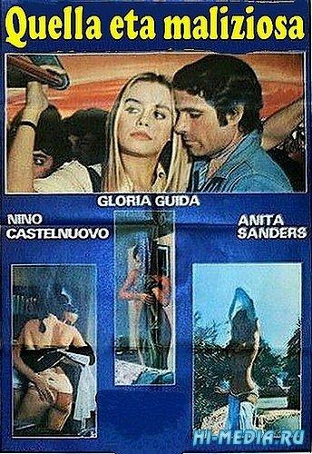 Опасный возраст / Quella eta maliziosa (1975) DVDRip