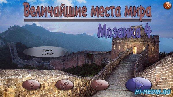 Величайшие места мира: Мозаика 4 (2018) RUS