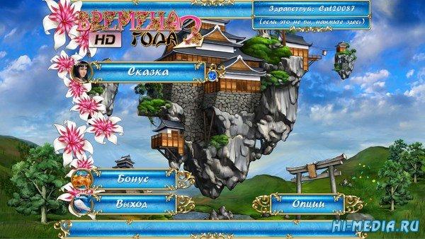 Времена года 2 HD (2008) RUS