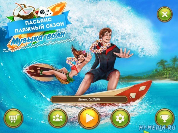 Пасьянс: Пляжный Сезон 4. Музыка Волн (2018) RUS
