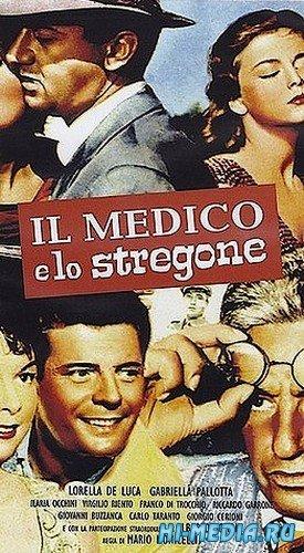 Врач и знахарь / Il medico e lo stregone (1957) DVDRip