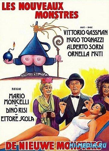 Новые чудовища / I nuovi mostri (1977) DVDRip