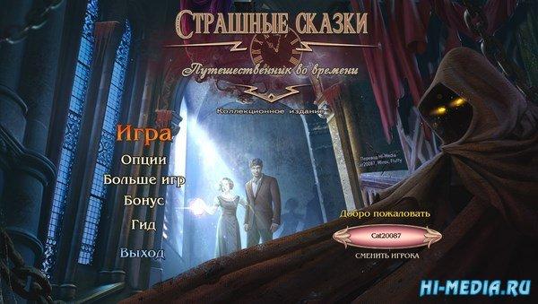 Страшные сказки 14: Путешественник во времени Коллекционное издание (2018) RUS