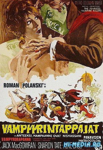 Бесстрашные убийцы вампиров / The fearless vampire killers (1967) DVDRip
