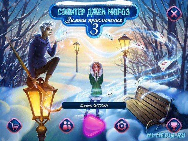 Солитер Джек Мороз: Зимние приключения 3 (2018) RUS