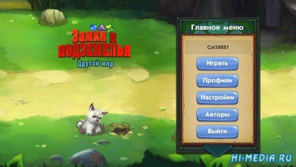 Замки и подземелья: Другой мир (2018) RUS