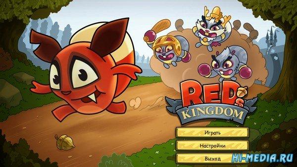 Reds Kingdom (2017) RUS