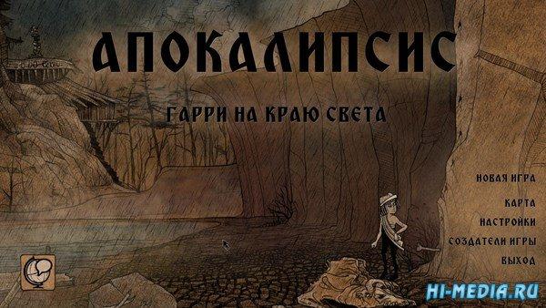 Апокалипсис: Гарри на краю света (2018) RUS