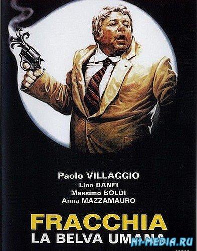 Фраккия – зверь в человеческом облике / Fracchia la belva umana (1981) BDRip