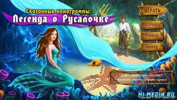 Сказочные нонограммы: Легенда о Русалочке (2018) RUS