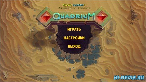 Quadrium (2018) RUS