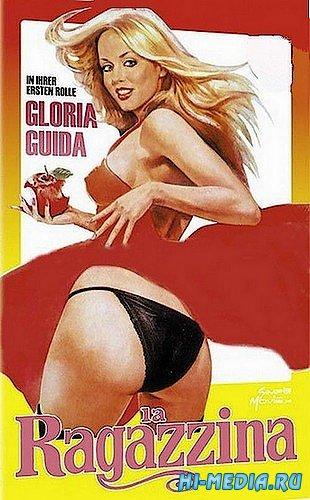 Девчонка / La ragazzina (1974) DVDRip