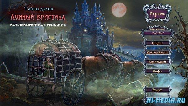 Тайны духов 9: Лунный кристалл Коллекционное издание (2018) RUS