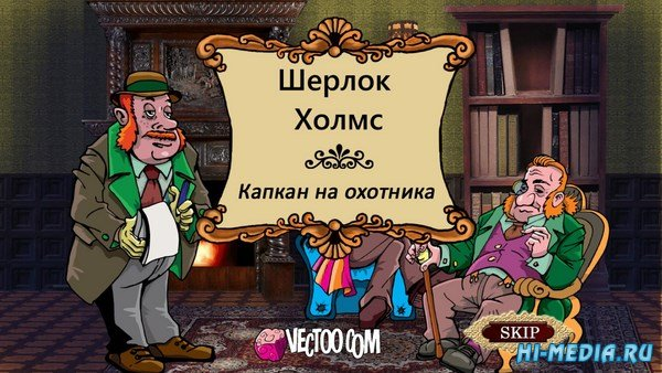 Шерлок Холмс: Капкан на охотника. Hidden objects (2018) RUS