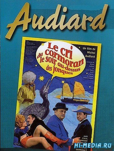 Вечерний крик баклана над джонками / Le cri du cormoran, le soir au-dessus des jonques (1971) DVDRip