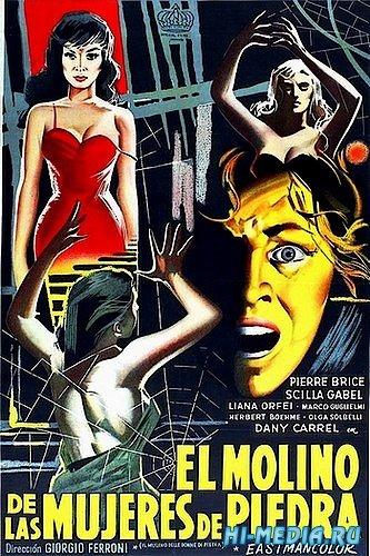 Мельница каменных женщин / Il Mulino delle donne di pietra (1960) DVDRip
