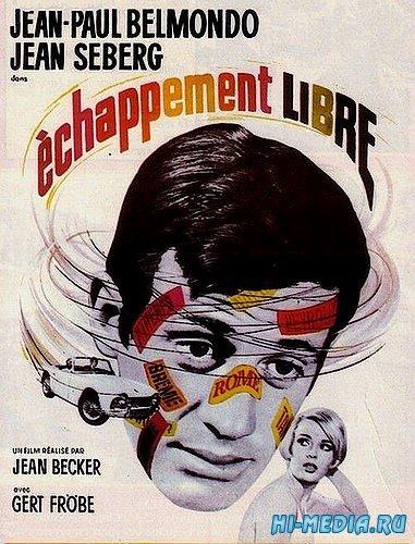 Счастливый побег / Echappement libre (1964) DVDRip