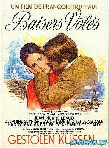 Украденные поцелуи / Baisers voles (1968) DVDRip