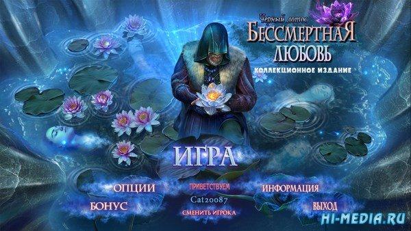 Бессмертная любовь 4: Черный лотос Коллекционное издание (2018) RUS