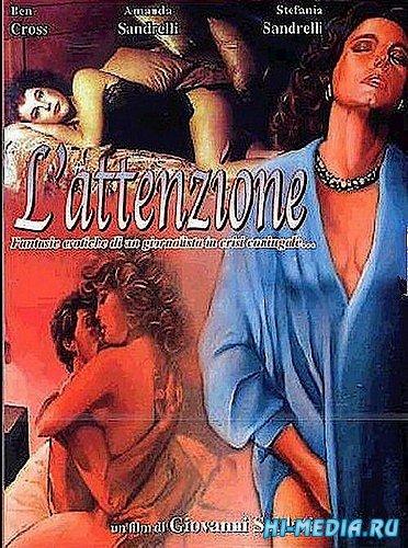 Внимание / L'attenzione (1985) DVDRip