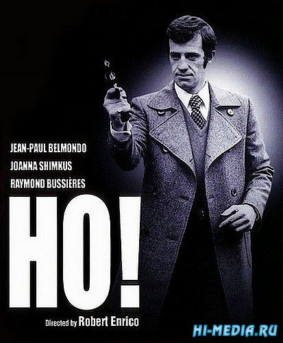 Зовите меня 'О'! / Ho! (1968) DVDRip
