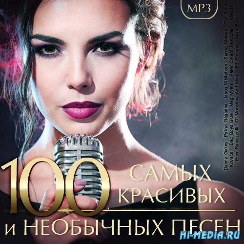 100 Самых Красивых и Необычных песен (2018)