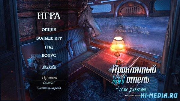 Проклятый отель 16: Сны забвения Коллекционное издание (2018) RUS