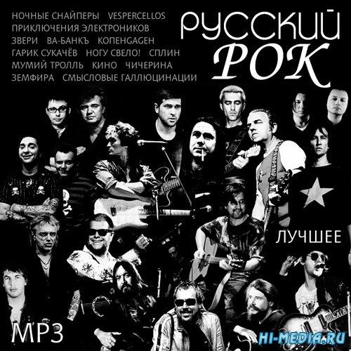 VA - Русский Рок. Лучшее (2018)