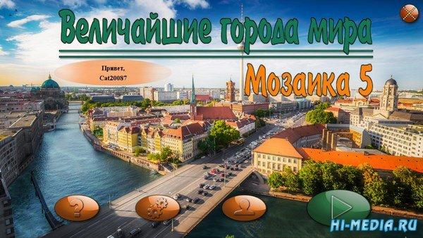 Величайшие города мира: Мозаика 5 (2018) RUS
