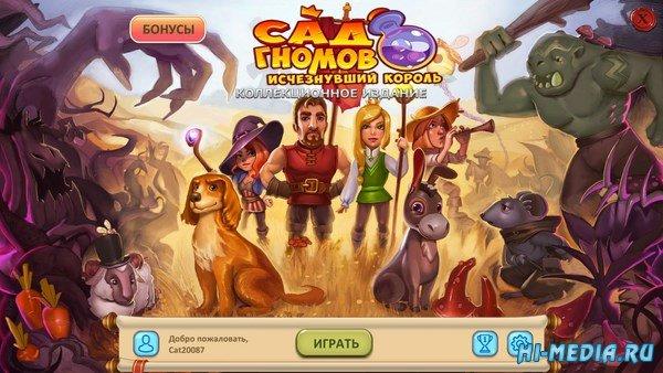 Сад Гномов 7: Исчезнувший король Коллекционное издание (2018) RUS