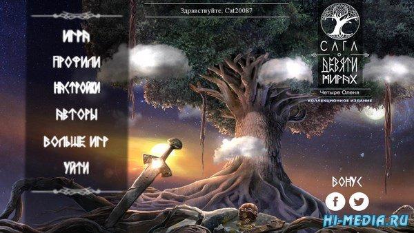 Сага о девяти мирах 2: Четыре оленя Коллекционное издание (2018) RUS