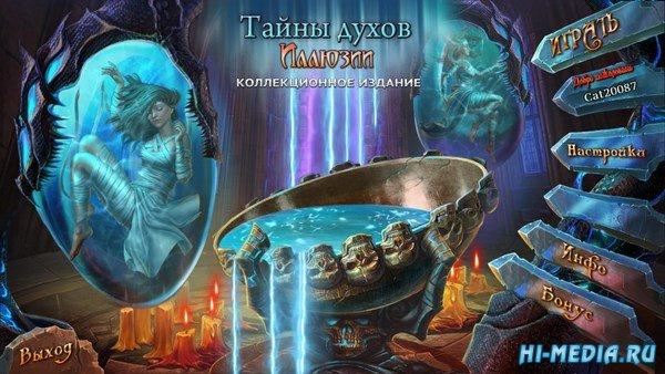 Тайны духов 8: Иллюзии Коллекционное издание (2018) RUS
