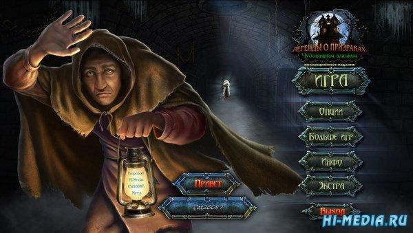 Легенды о призраках 12: Чудовищная алхимия Коллекционное издание (2018) RUS