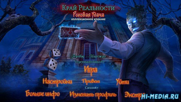 Край Реальности 3: Роковая Удача Коллекционное издание (2018) RUS