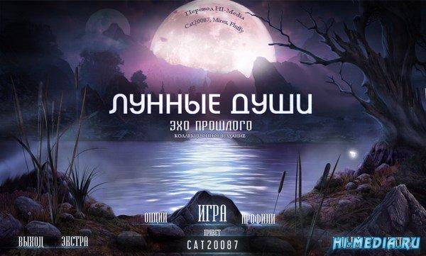 Лунные души: Эхо прошлого Коллекционное издание (2018) RUS