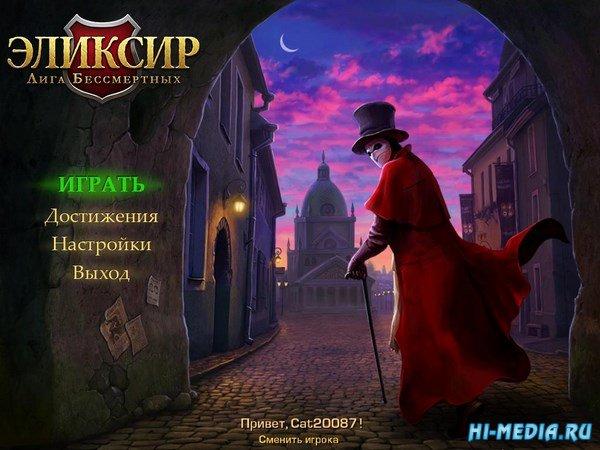 Эликсир 2: Лига Бессмертных (2018) RUS