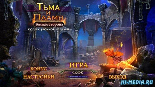 Тьма и пламя 3: Темная сторона Коллекционное издание (2018) RUS