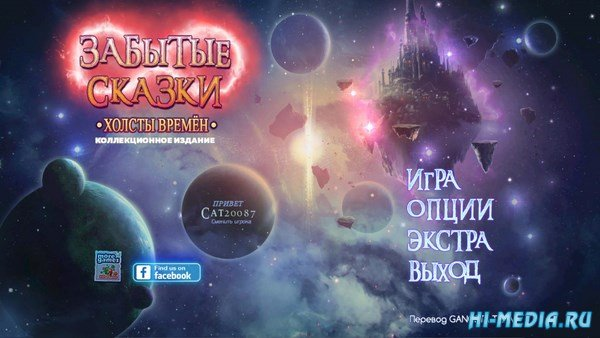 Забытые сказки 2: Холсты времен Коллекционное издание (2018) RUS