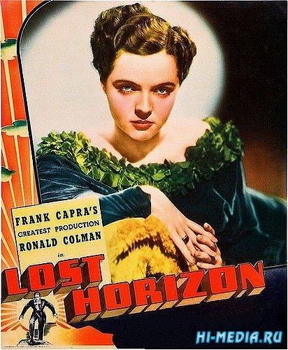 Потерянный горизонт / Lost Horizon (1937) DVDRip