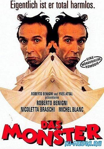 Монстр / Il mostro (1994) DVDRip
