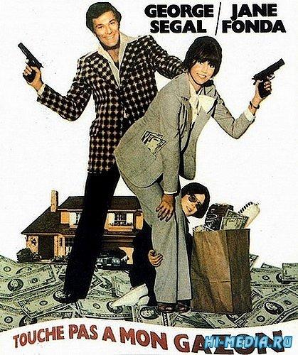 Забавные приключения Дика и Джейн / Fun with Dick and Jane (1977) DVDRip