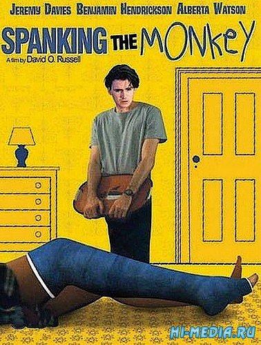 Раскрепощение / Spanking the Monkey (1994) DVDRip