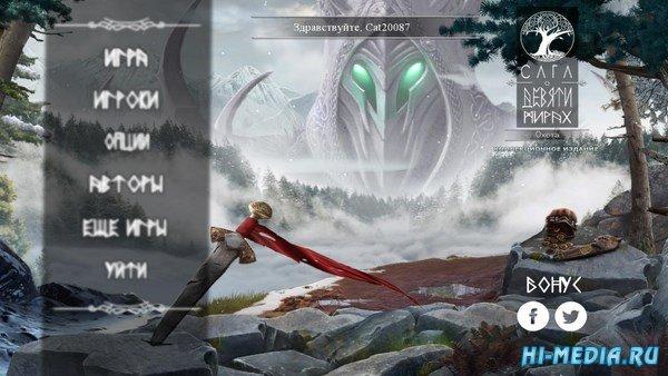 Сага о Девяти Мирах 3: Охота Коллекционное издание (2018) RUS